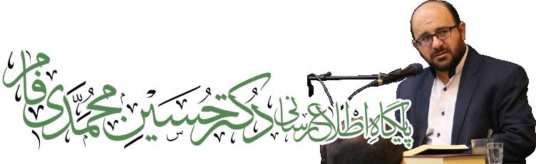 دکتر حسین محمدی فام